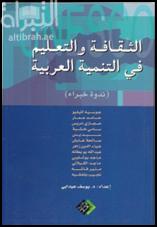 الثقافة والتعليم في التنمية العربية : ندوة