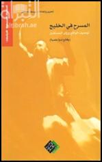المسرح في الخليج : توصيف الواقع ورؤى المستقبل ( ندوة )
