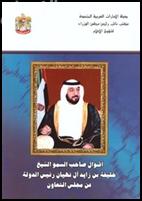 أقوال صاحب السمو الشيخ خليفة بن زايد رئيس الدولة عن مجلس التعاون