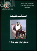 القائد خليفة .. قمة مجلس التعاون - أبوظبي عام 2005