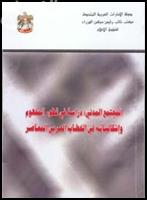 المجتمع المدني : دراسة في تطور المفهوم وإشكالياته في الخطاب العربي المعاصر
