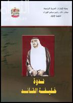 نـدوة خليفة القــائد