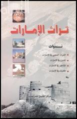 تراث الإمارات ( ندوات ) : التراث الشعبي في الإمارات ، المسرح في الإمارات ، المتاحف في الإمارات ، المكتبات العامة في الإمارات