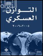 التوازن العسكري 2005 - 2006