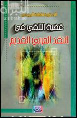 كتاب دراسات في النقد الأدبي