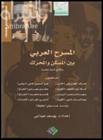 المسرح العربي بين المسكن و المحرك ( ندوة )