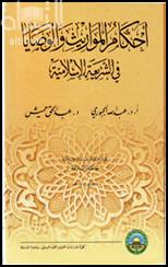 كتاب المواريث والوصايا