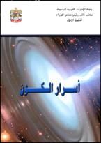 أسرار الكون