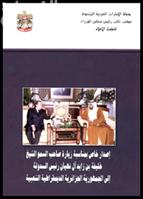 إصدار خاص بمناسبة زيارة صاحب السمو رئيس الدولة إلى الجزائر