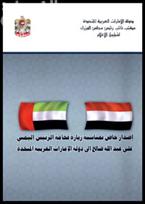 إصدار خاص بمناسبة زيارة فخامة الرئيس اليمني علي عبدالله صالح إلى دولة الإمارات العربية المتحدة