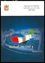 الإمارات والمشاركة السياسية