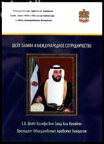 خليفة والتعاون الدولي