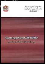 العلاقات الاقتصادية العربية الصينية