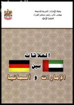 العلاقات بين الإمارات وألمانيا