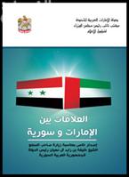 العلاقات بين الإمارات وسوريا
