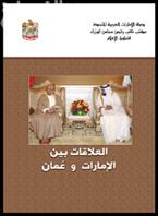 العلاقات بين الإمارات وعُمان