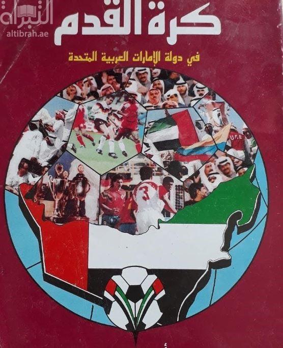 كرة القدم في دولة الإمارات العربية المتحدة