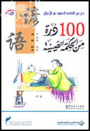 مائة درة من الحكمة الصينية