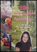 100 سؤال وجواب حول التغذية