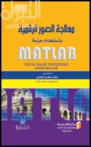 معالجة الصور الرقمية باستخدام حزمة Matlab