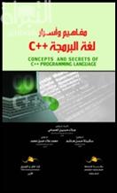 مفاهيم وأسرار CC+