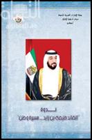 ندوة القائد خليفة بن زايد : مسيرة وطن