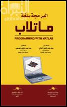 البرمجة بلغة ماتلاب