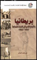 بريطانيا والأوضاع الإدارية في الإمارات المتصالحة 1947-1965