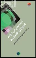 البناء الفني في الرواية الكويتية المعاصرة خلال العقد الأخير من القرن العشرين