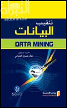 تنقيب البيانات Data Mining