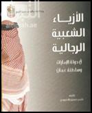 الأزياء الشعبية الرجالية في دولة الإمارات وسلطنة عمان