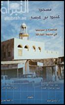مسجد عبيد بن عيسى : عناصره وصيانتها في مدينة الشارقة