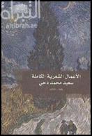 الأعمال الشعرية الكاملة 1948 - 2000 م