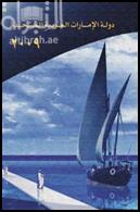 دولة الإمارات العربية 2009 : الكتاب السنوي
