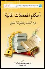 أحكام المعاملات المالية بين التعبد ومعقولية المعنى