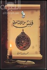 قبس من التراث العربي
