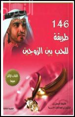 146 طريقة للحب بين الزوجين