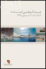 هيئة أبوظبي للسياحة : الكتاب السنوي  Abu Dhabi Tourism Authority : Yearbook 2010 2010