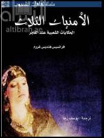 الأمنيات الثلاث : الحكايات الشعبية عند الغجر Gypsy folk tales