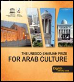 جائزة اليونسكو - الشارقة للثقافة العربية : الدورة الثامنة 2009 The UNESCO-Sharjah prize for arab culture Eighth award 2009