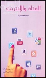 الفتاة والإنترنت : دراسة مسحية