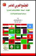 المجتمع العربي المعاصر : المقومات - السمات - المشكلات والمظاهر الحضارية : مع مقارنة موضوعية لمجتمع الإمارات