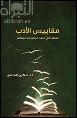 مقاييس الأدب : مقالات في النقد الحديث والمعاصر