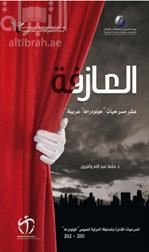 العازفة : عشر مسرحيات مونودراما عربية