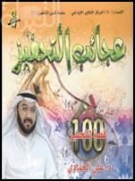 عجائب التحفيز : 100 قصة للتحفيز