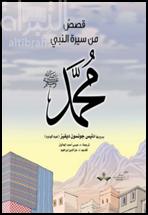 قصص من سيرة النبي محمد صلى الله عليه وسلم The prophet Muhammad : stories from the life of the prophet