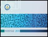 الكتاب الإحصائي السنوي 2011