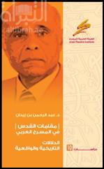 مقامات القدس في المسرح العربي : الدلالات التاريخية والواقعية