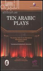 عشر مسرحيات : مونودراما Ten Arabic Plays