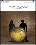 تقرير المعرفة العربي للعام 2011 - 2010 : إعداد الأجيال الناشئة لمجتمع المعرفة